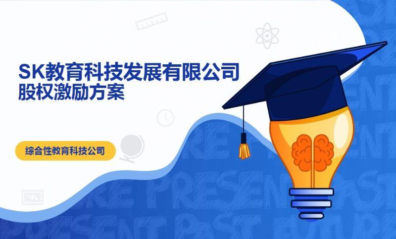 专业bp商业计划书融资项目策划书企划方案word/ppt报价