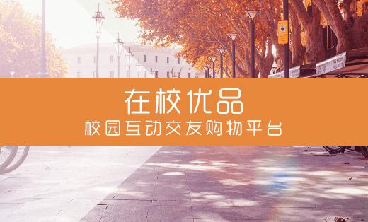 校园互动交友购物兼职招聘社团服务平台安徽飞杰网络科技公司