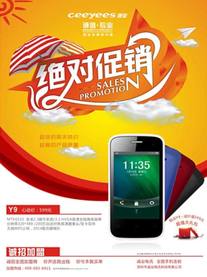 活动宣传海报设计菜单易拉宝单页设计海报设计DM传单设计广告