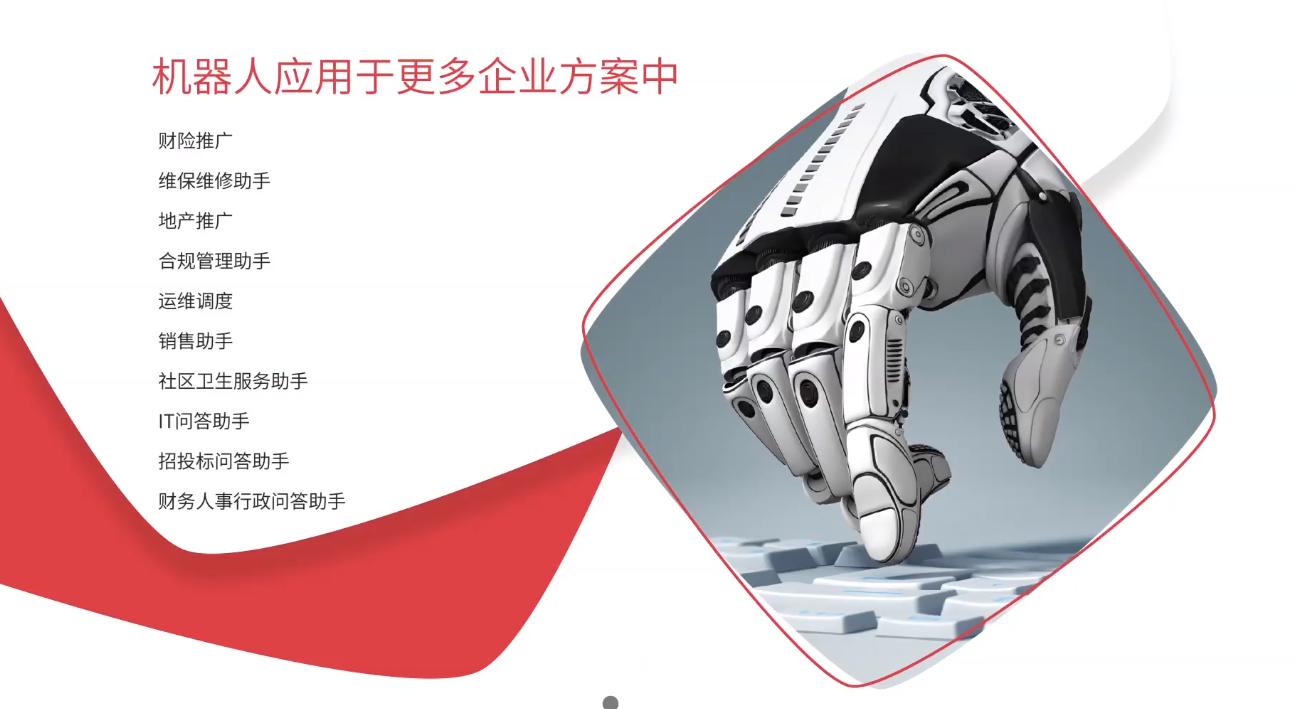 AI智能自动回复机器人 多渠道集成统一管理平台