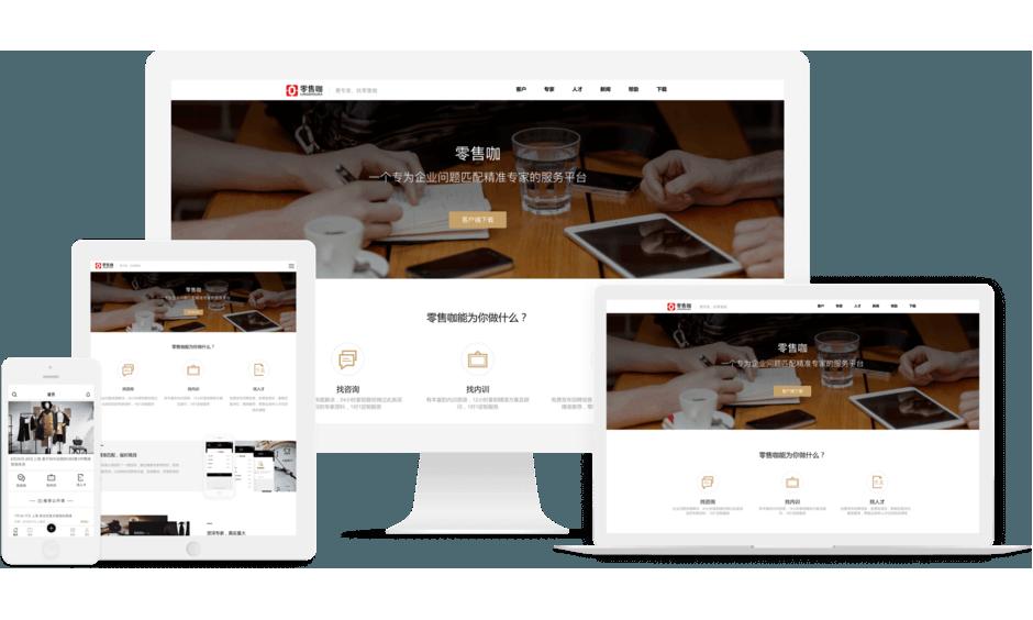 企业网站建设 网站开发 网站制作开发 网站设计建站 公司官网