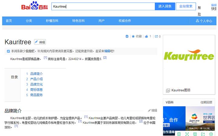 百度百科互动搜狗企业品牌人物APP360词条创建编辑修改包过