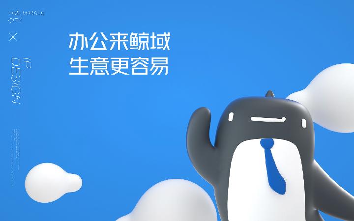 卡通UI设计网页设计H5设计卡通形象吉祥物设计