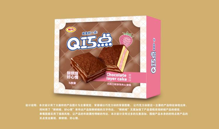 饼干巧克力蛋糕外观内袋包装设计外卖餐盒标贴logo商标注册