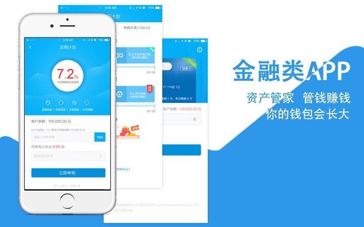 农业种植app水产养殖app移动开发安卓-IOS应用定制开发