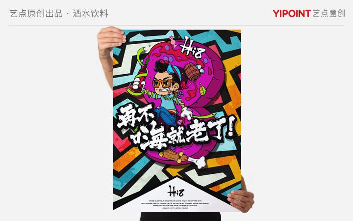 设计海报设计宣传单制作电影海报门店海报设计活动海报创意海报