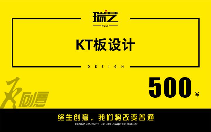 形象宣传产品展示路标指引楼盘展示会展招商公益宣传KT板设计