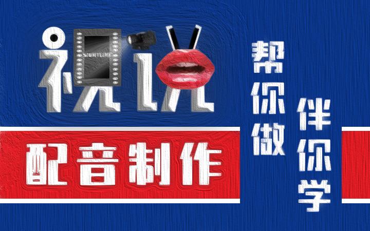 【配音制作】专业主播商务配音后期剪辑特效包装抖音视频制作字幕