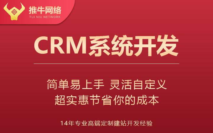 CRM系统开发 OA应用软件信息管理系统 推牛网定制设计开发