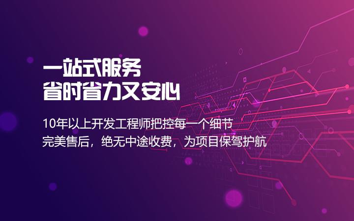 公司企业官网站建设h5响应式ui制作网页设计模板定制前端开发