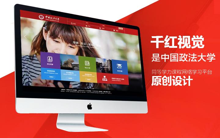 网站前端切图响应式网页设计DIVCsshtml5移动ui开发