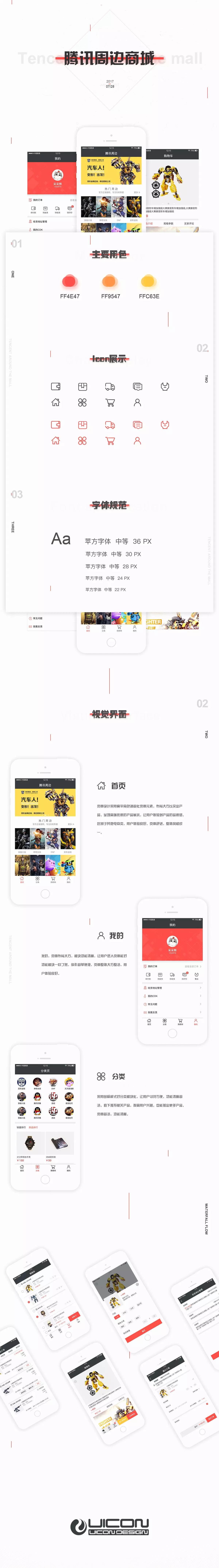 移动应用UI设计_UI设计APPUI手机uiH5界面微信定制小程序开发移动应用9
