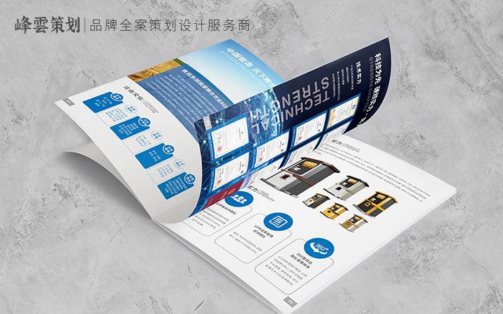 杂志广告设计封面设计封底扉页设计内页腰封设计消费者行业性杂志