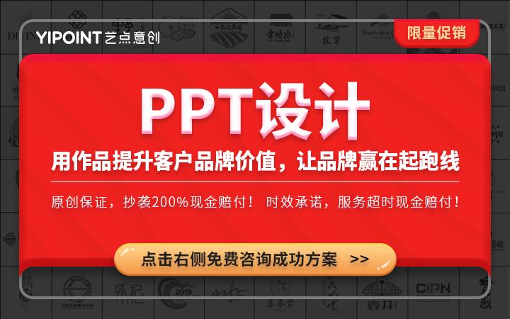 动态PPT设计ppt制作工作总结招商课件演讲培训PPT美化
