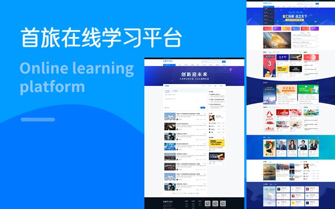 在线教育平台|培训网站|网课考试系统|点播直播远程上课系统