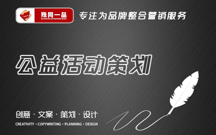 公司品牌活动PPT策划开业庆典发布会路演促销活动方案文案策划
