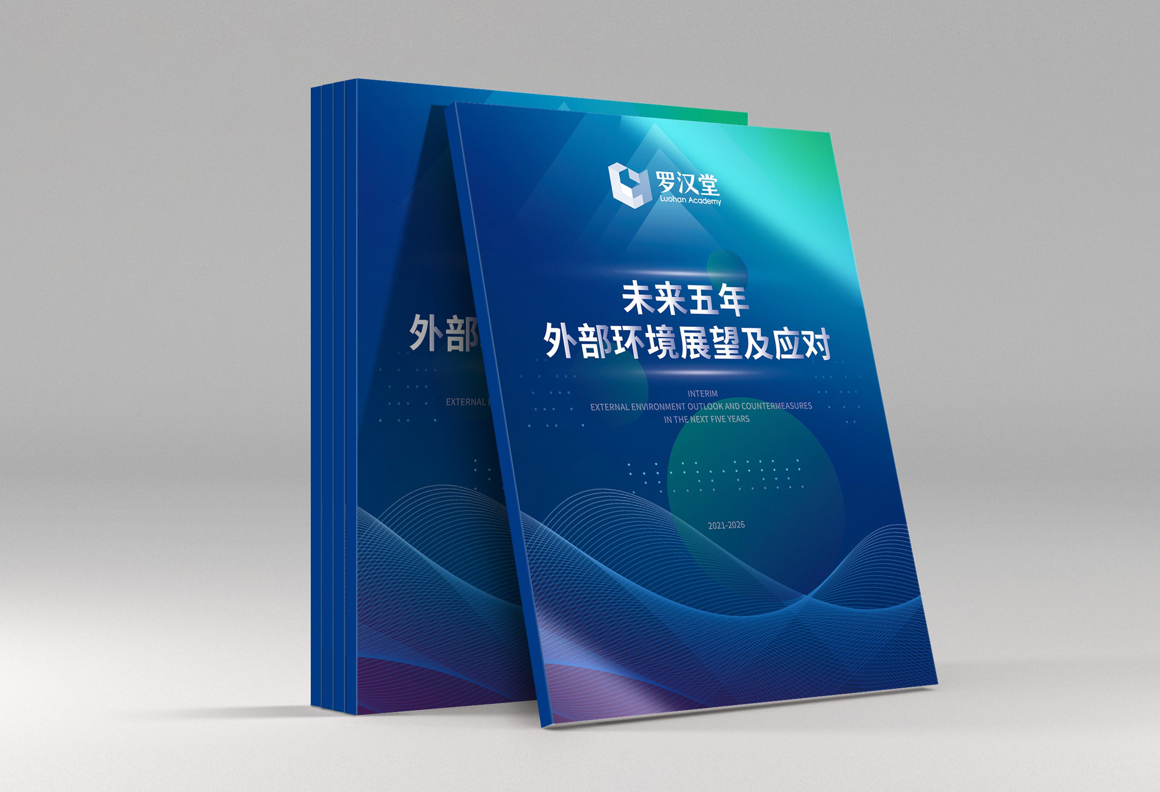 海报设计品牌宣传册三折页线上活动海报会议手册PPT宣传页面