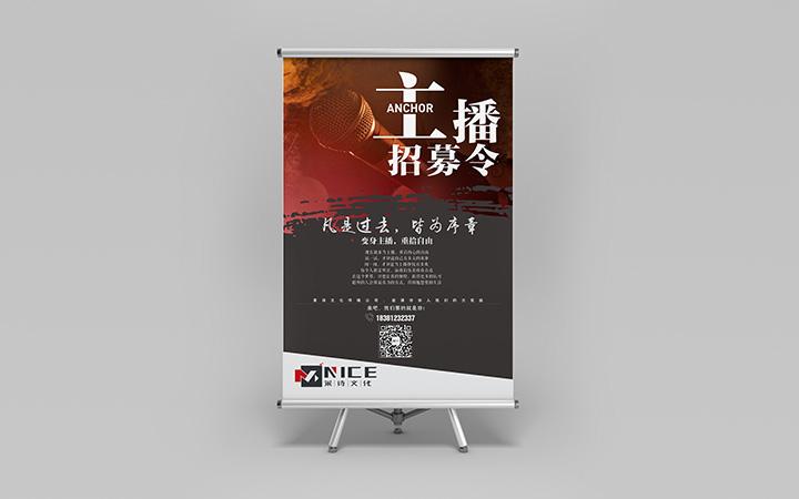 产品展会品牌宣传条幅旗帜设计庆典活动纪念公益开业户外广告设计