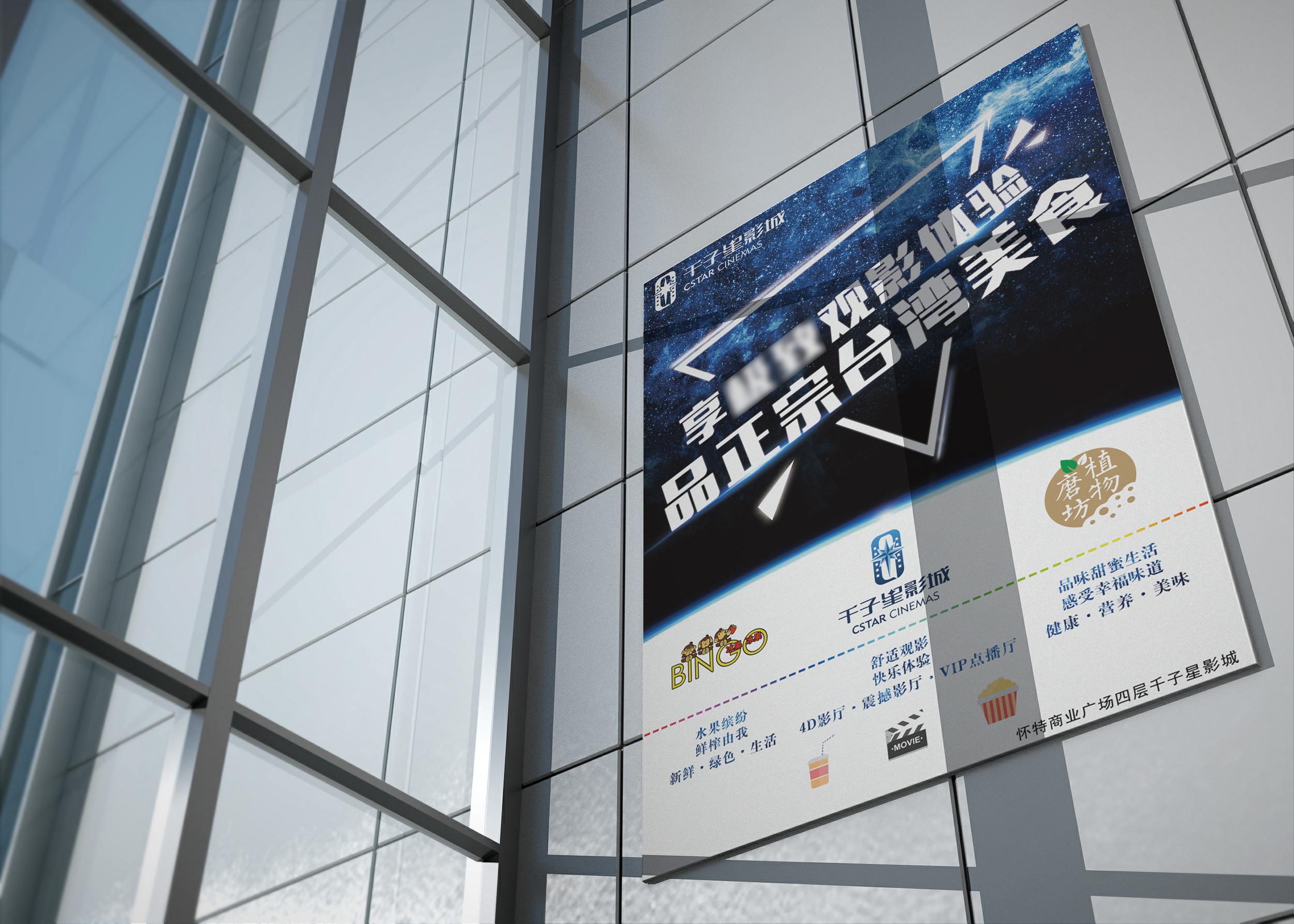 户外广告设计大型灯箱射灯广告牌电子屏场地悬挂广告宣传海报设计