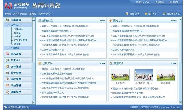网站建设 网站定制开发 企业官网搭建 网页设计 网站模板制作