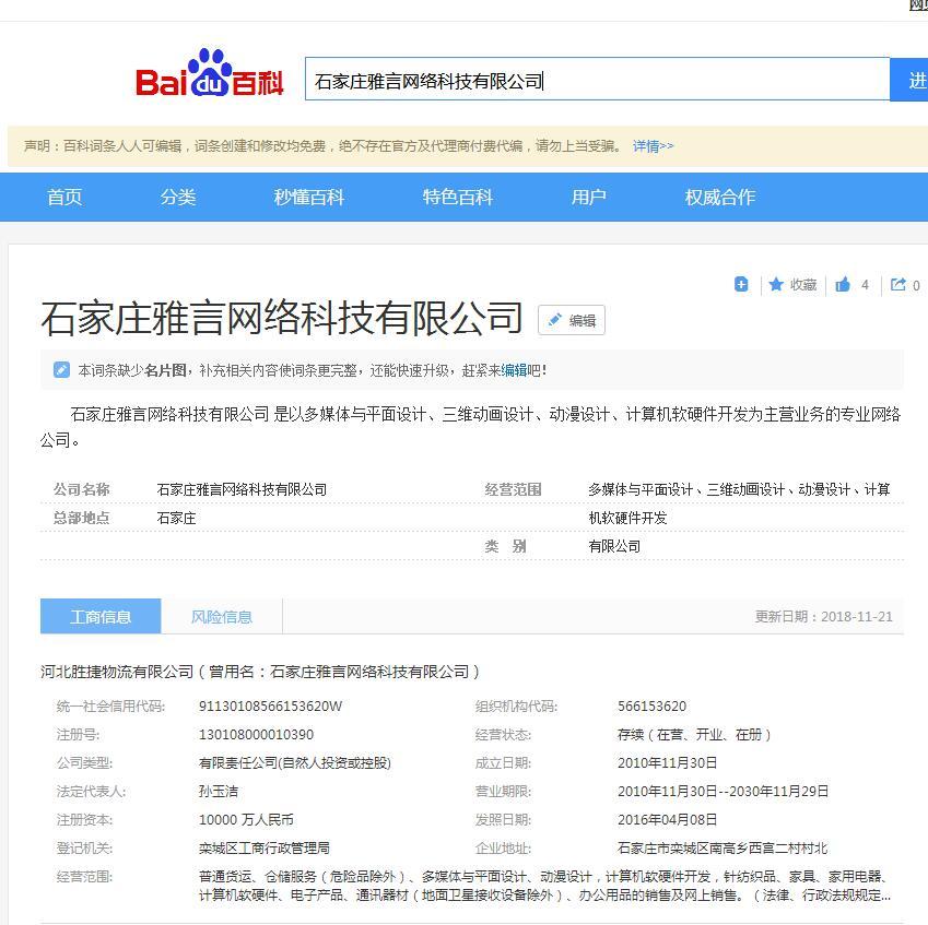 百度百科搜狗360互动百科公司企业品牌人物百科词条代编辑创建