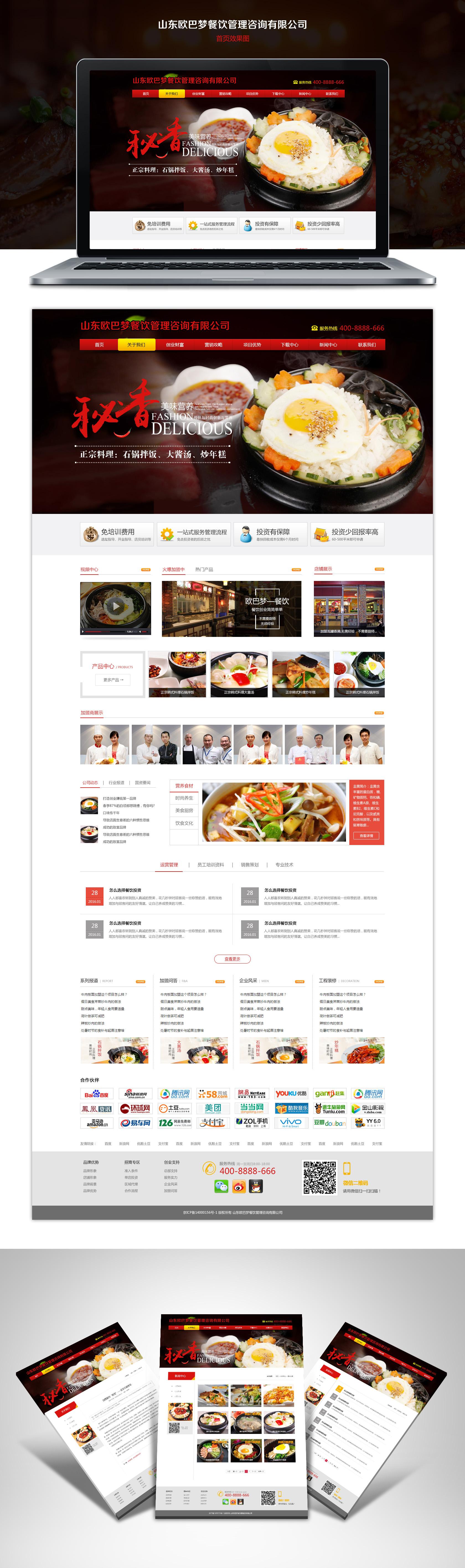 餐饮网站设计,餐饮页面设计,界面设计,餐饮网页,餐饮UI设计