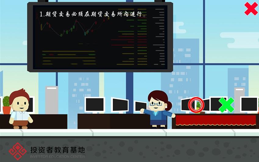 游戏开发证券公司问答游戏图3