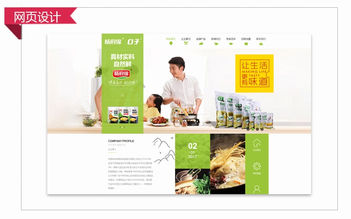 【网页设计】UI设计/电商设计/淘宝详情页设计/海报设计