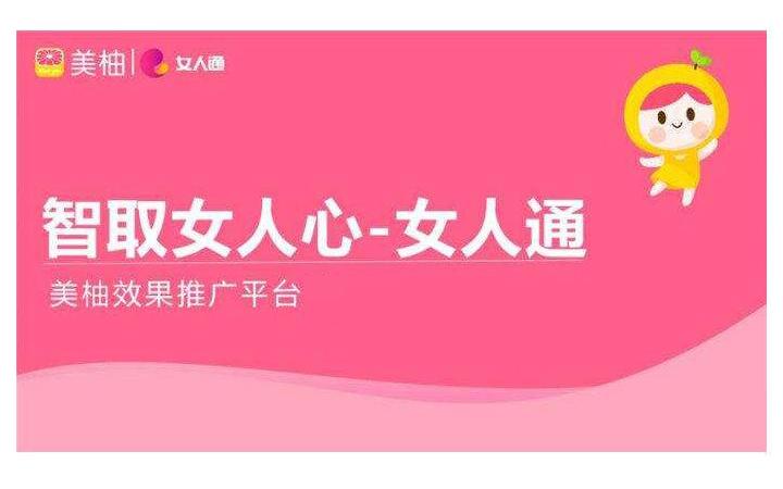 美柚app 美柚开户 美柚女人通 美柚信息流 美柚app推广