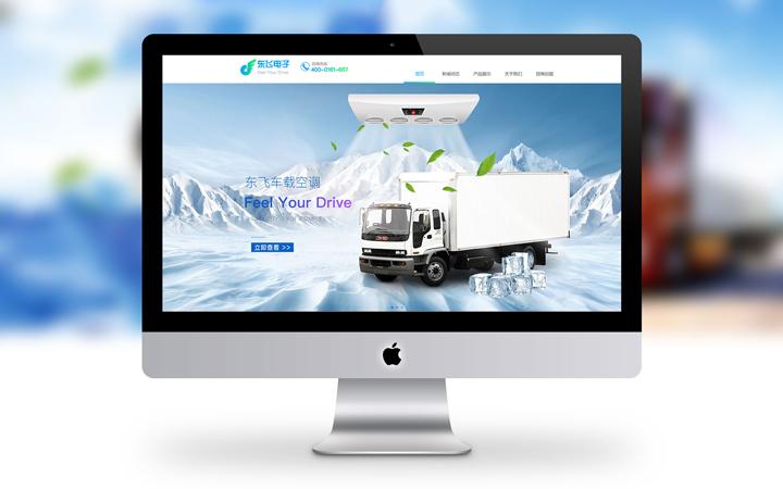 PC+手机站定制开发电子行业机械行业官网开发网站定制
