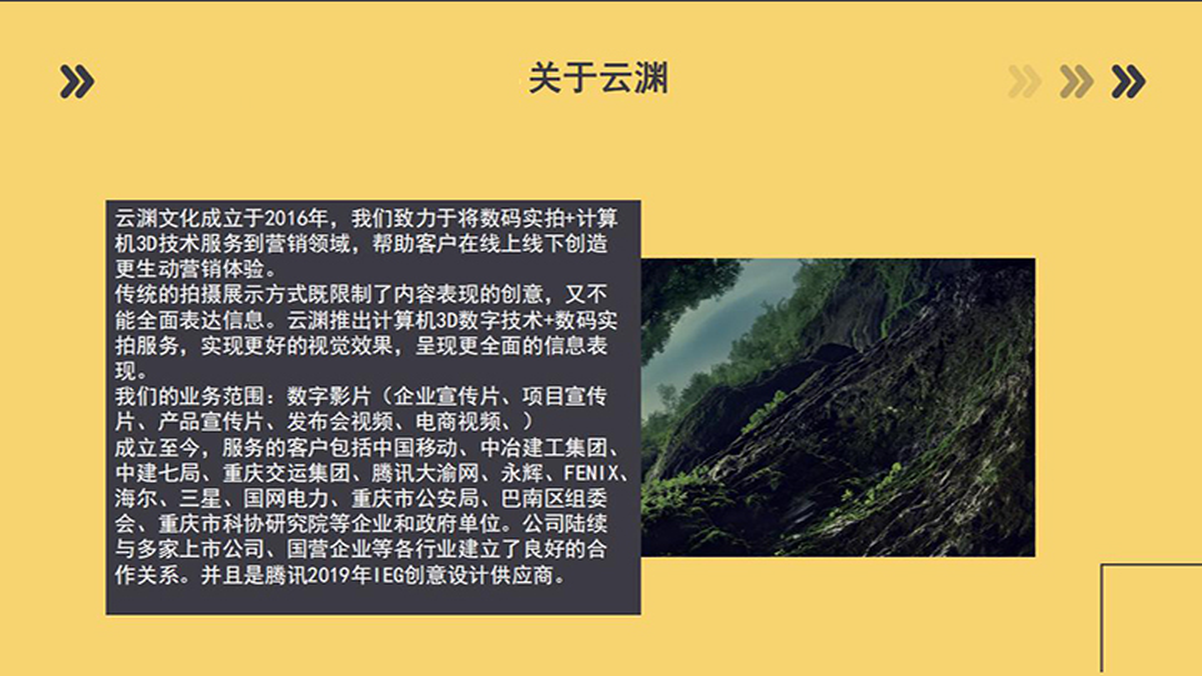 公益宣传片地方大v网络公众红名人影视机构明星推广生态圈设计