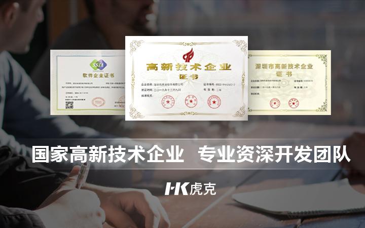 软件定制开发研发公司平台解决方案农业学校工业安防物业app