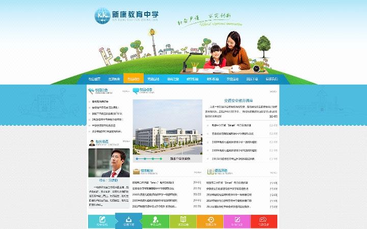 门户网站二次开发企业网站建设企业官网做网站教育培训官网商城