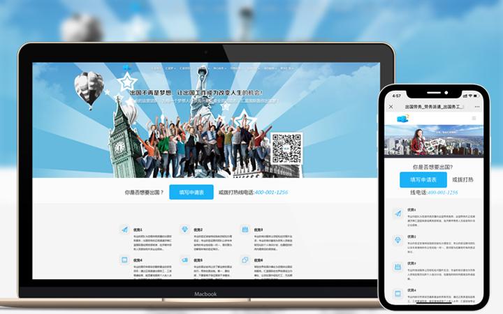 公司官网定制|自适应仿站|商城模板|政务门户|前端开发|仿站