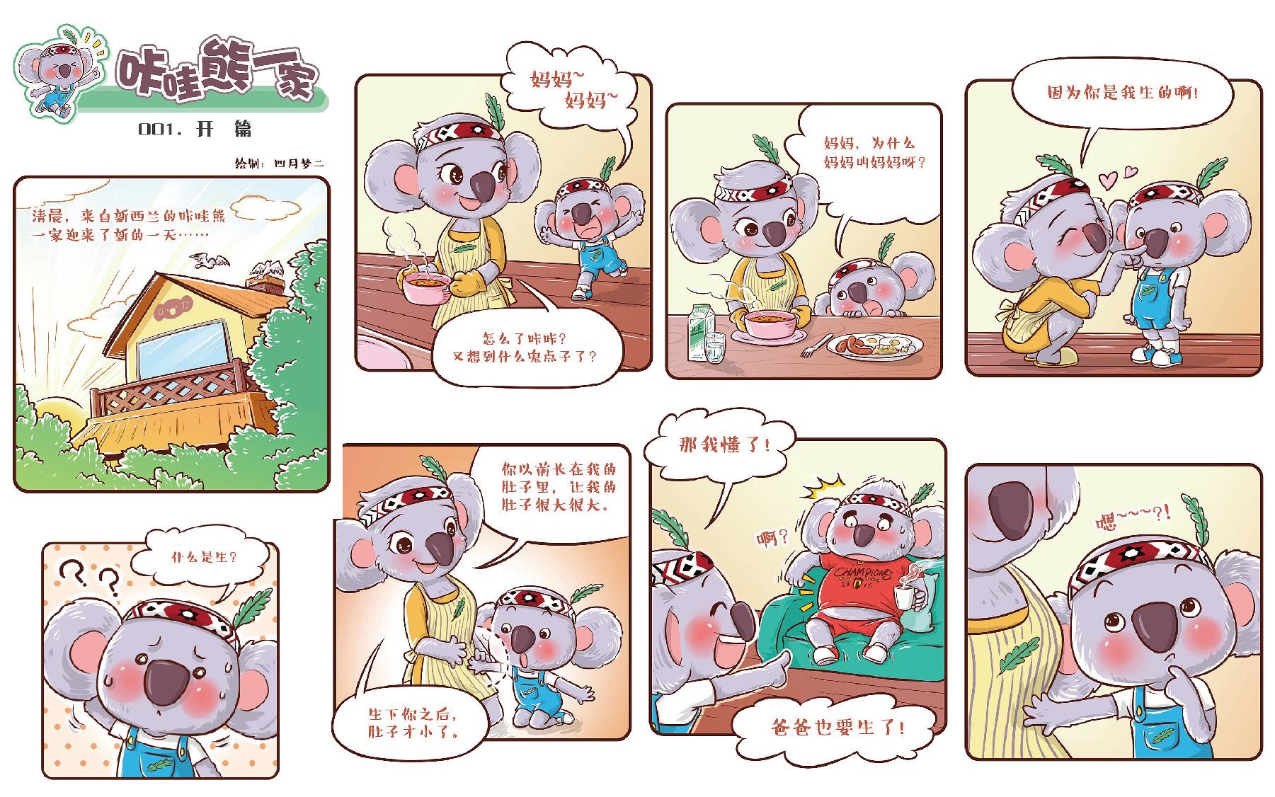 原创手绘商业漫画/四格多格漫画/写实Q版漫画/连环画设计制作