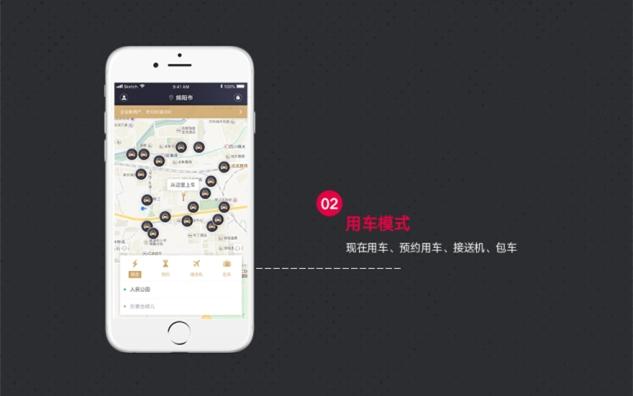 成都App开发外包公务用车打车代驾网约车滴滴企业版App