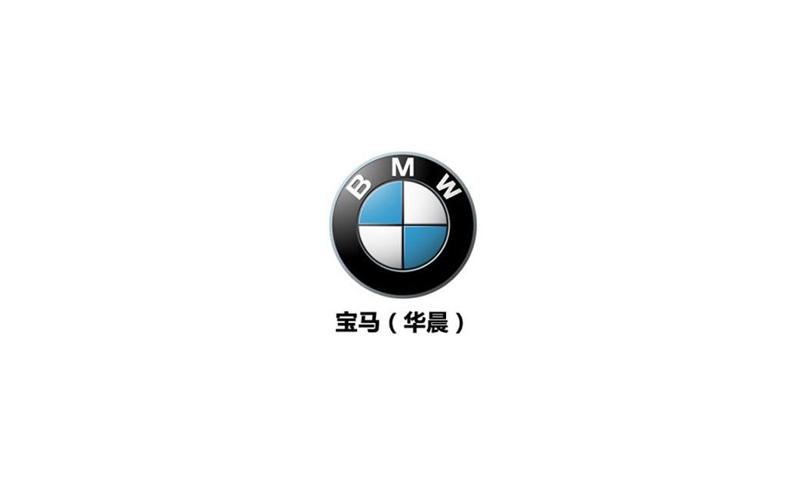 华晨宝马空间品牌设计