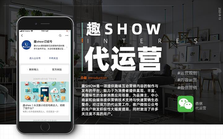 品牌公关新媒体餐饮行业网站电商手机app营销推广活动策划方案