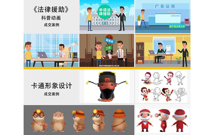 飞碟说MG动画制作公益广告动画设计二三维科普动画