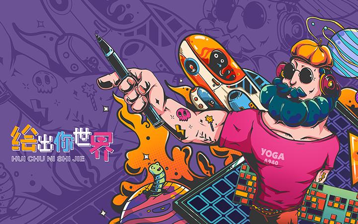 民宿酒店餐饮活动海报促销海报设计企业创意招聘海报