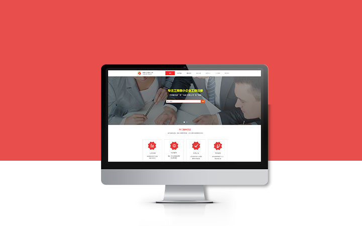 网站建设 模板建站 企业网站建设 企业官网建设 企业官网