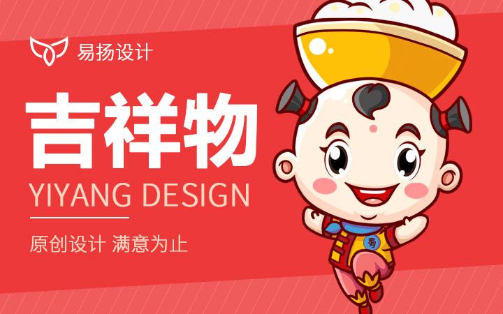 吉祥物设计IP形象设计定制卡通形象定制设计动物Q版形象设计