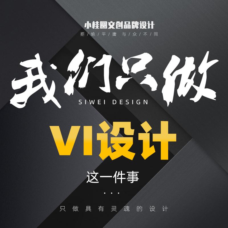 VIS设计VI定制品牌办公vi设计企业全套VI导视VI系统
