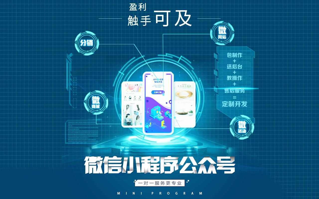分销商城小程序开发|分销商城微商城三级微公众平台开发微信程序