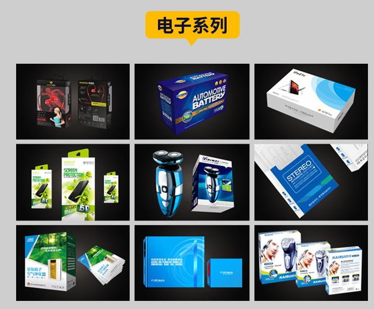 包装设计 平面海报设计电子版定制作宣传图片包装手册展板画册