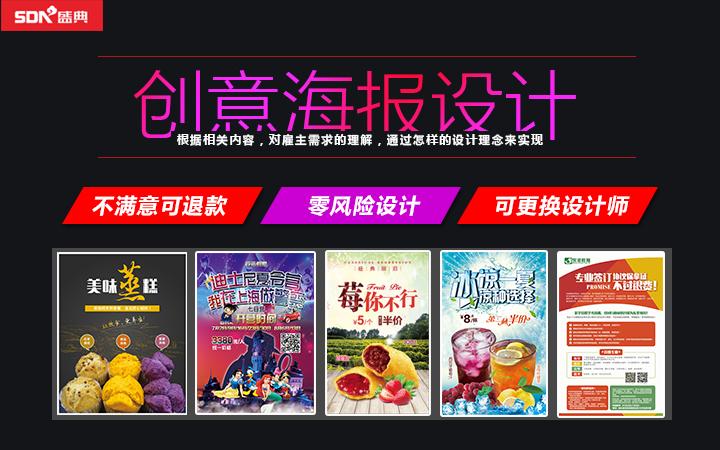 品牌产品宣传海报设计活动展会户外喷画电商餐饮店铺广告画设计