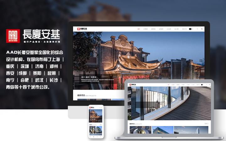 民宿旅游网站房产装修培训网站制作开发图片设计制作建设开发搭建