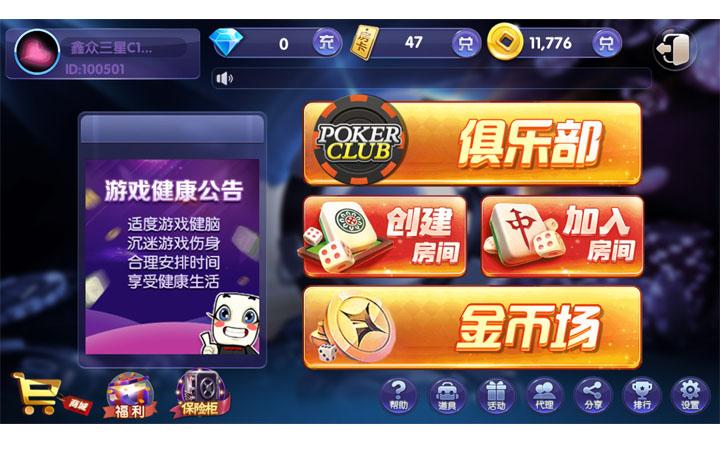 棋牌游戏定制开发制做搭建架设手机app电玩城房卡钻石金币捕鱼