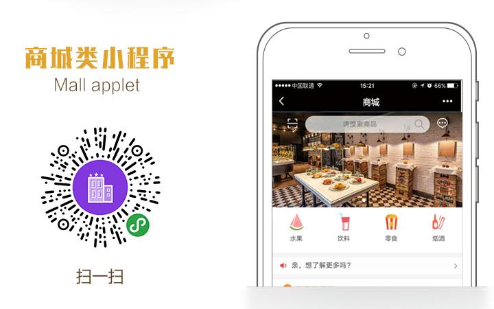 【微信餐饮小程序】扫码点餐外卖排队预约配送订餐小程序餐饮平台