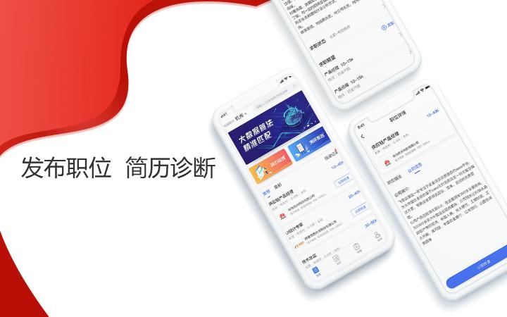 智联兼招聘职app系统软件开发boss求职信息发布服务源码